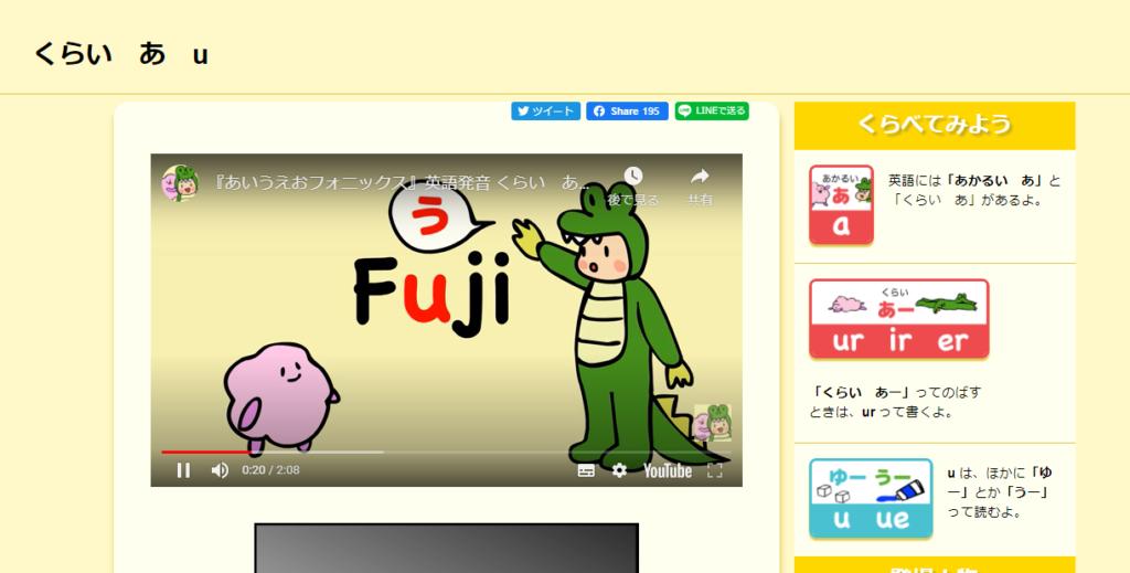 フォニックス学習サイトの画像